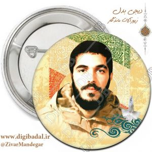 پیکسل شهید ابراهیمی