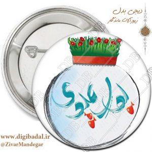 پیکسل عید طرح اول عیدی