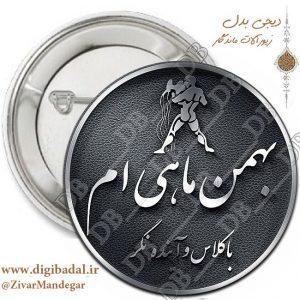 پیکسل ماه بهمن طرح 2