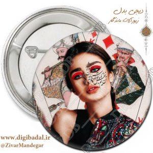 پیکسل شب یلدا طرح دختر ایرانی