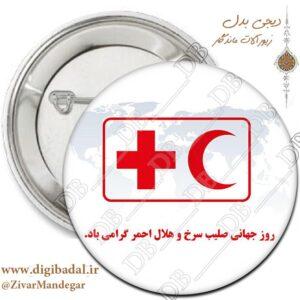 پیکسل صلیب سرخ و هلال احمر طرح 7