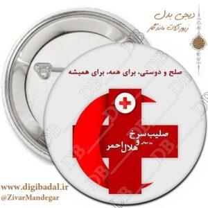 پیکسل صلیب سرخ و هلال احمر طرح 8