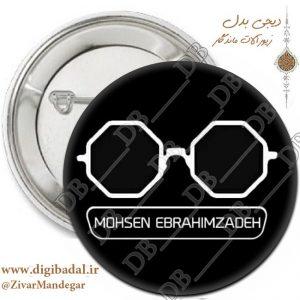 پیکسل محسن ابراهیم زاده طرح عینک