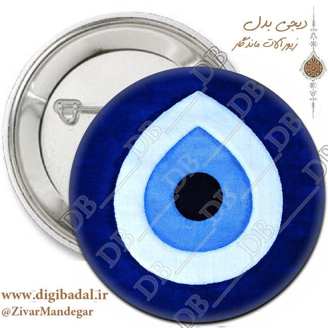 پیکسل چشم زخم (چشم نظر) (پیکسل-جاسوییچی)
