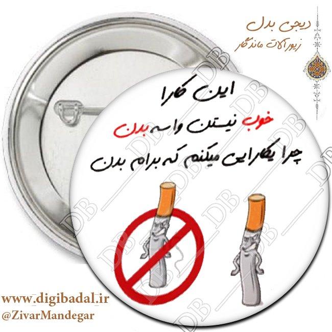 پیکسل سیگار طرح 1 (پیکسل-جاسوییچی)