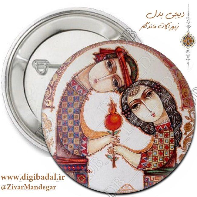 پیکسل شب یلدا طرح عشق ایرانی