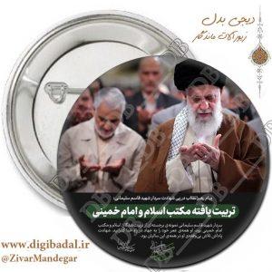 پیکسل سردار سلیمانی و رهبر معظم انقلاب طرح 6