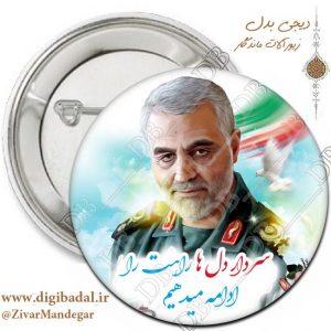 پیکسل شهید سردار سلیمانی