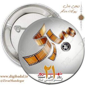 پیکسل روز ملی سینما طرح 2