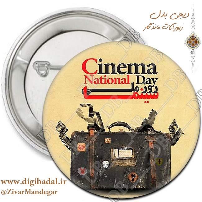 پیکسل روز ملی سینما طرح 1