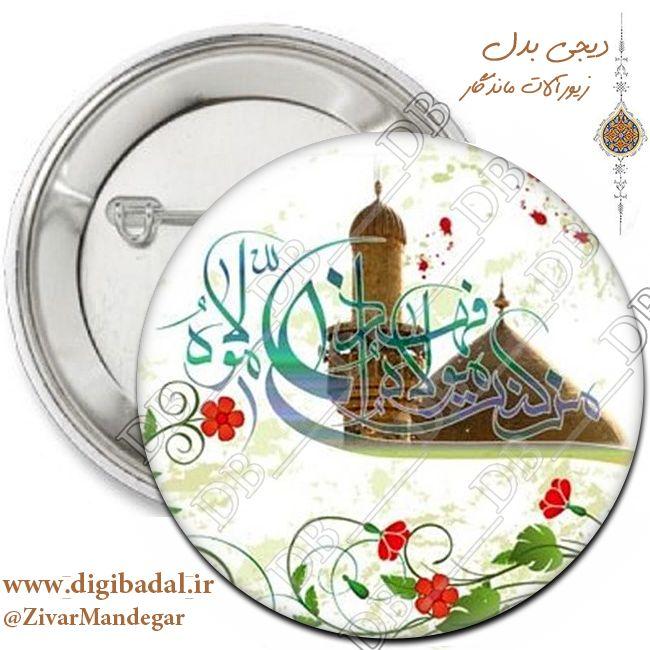 پیکسل عید غدیر خم طرح 1