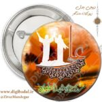 پیکسل عید غدیر خم طرح 10