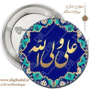پیکسل عید غدیر خم طرح 13