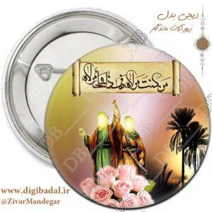 پیکسل عید غدیر خم طرح 15