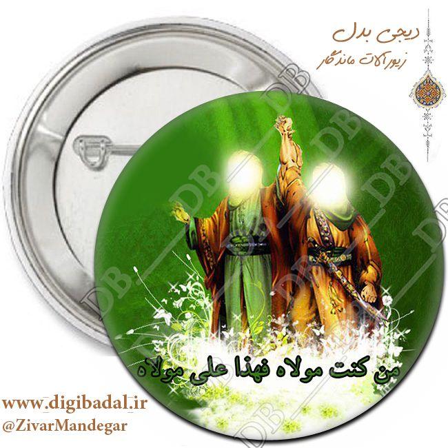 پیکسل عید غدیر خم طرح 16