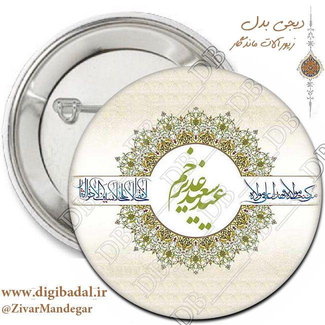 پیکسل عید غدیر خم طرح 2