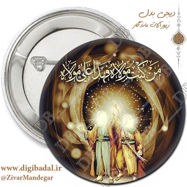 پیکسل عید غدیر خم طرح 4