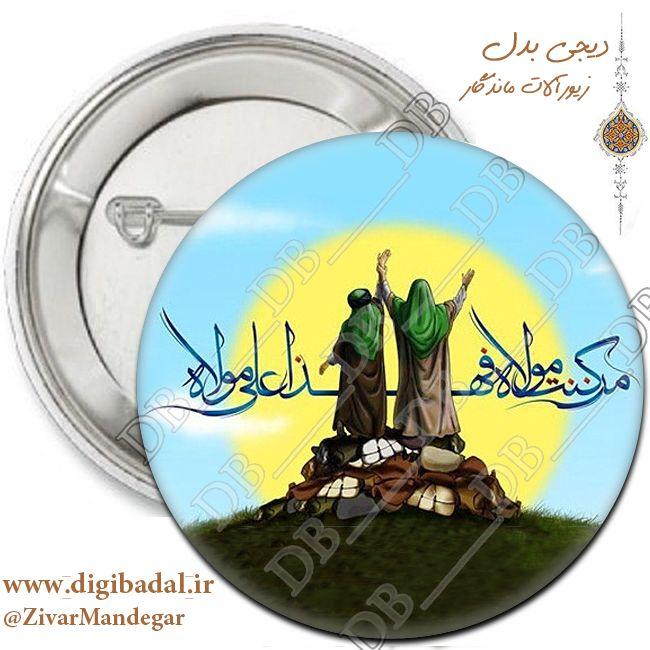 پیکسل عید غدیر خم طرح 5