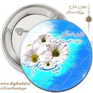 پیکسل عید غدیر خم طرح 6