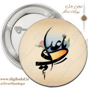 پیکسل عید غدیر خم طرح 7