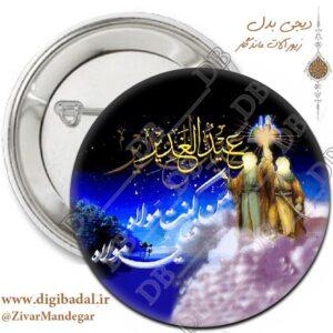 پیکسل عید غدیر خم طرح 8