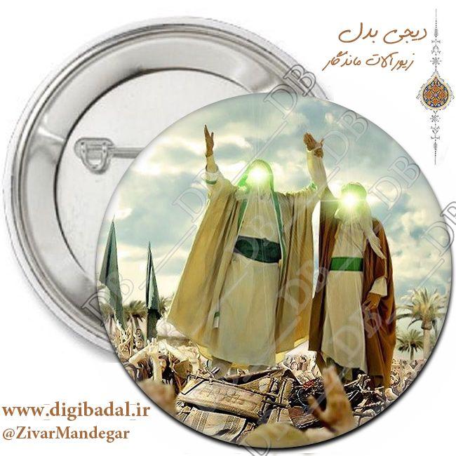 پیکسل عید غدیر خم طرح 9